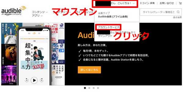 2.〇〇さん、こんにちは!にマウスオン→「アカウントサービス」をクリック