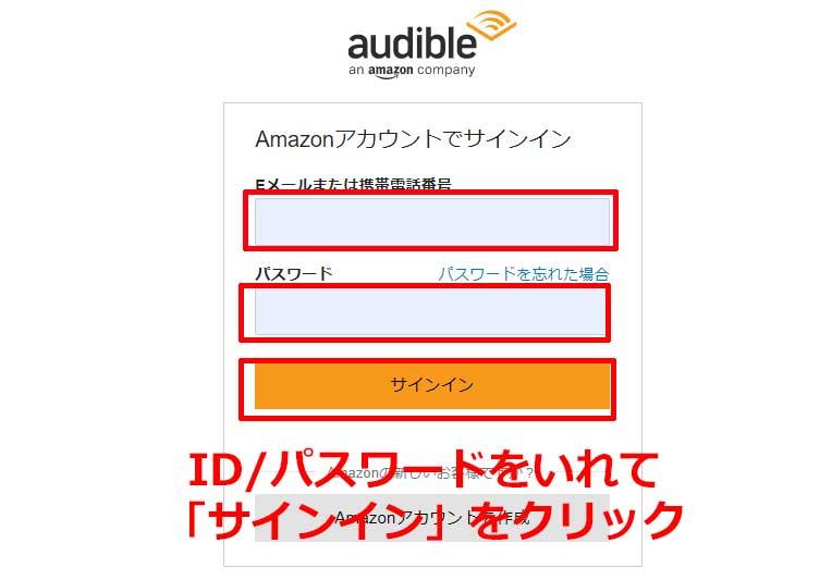 3.ID/パスワードをいれて「サインイン」をクリック