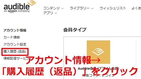 4.アカウント情報→「購入履歴(返品)」をクリック
