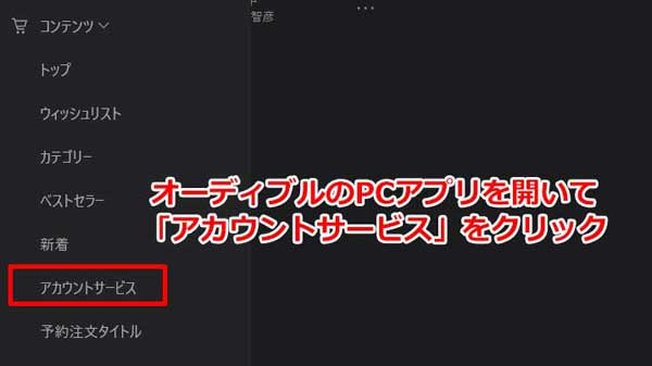 1.オーディブルのPCアプリを開いて「アカウントサービス」をクリック