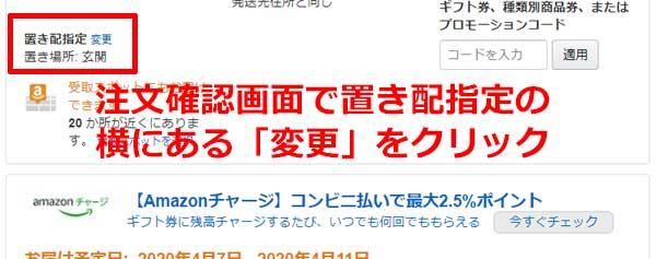 1.注文確認画面で置き配指定の横にある「変更」をクリック
