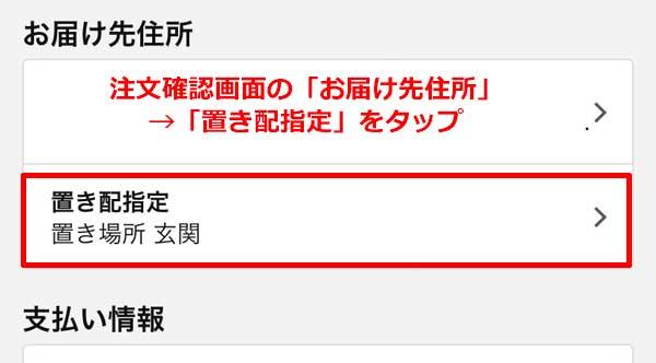 1.注文確認画面の「お届け先住所」→「置き配指定」をタップ