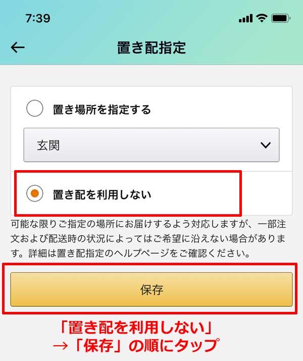 3.「置き配を利用しない」→「保存」の順にタップ