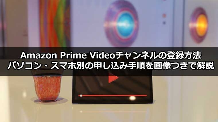 ビデオ 解約 プライム チャンネル