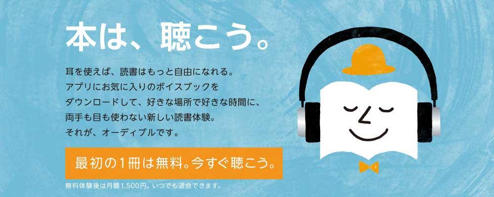 Audible(オーディブル):3カ月間無料
