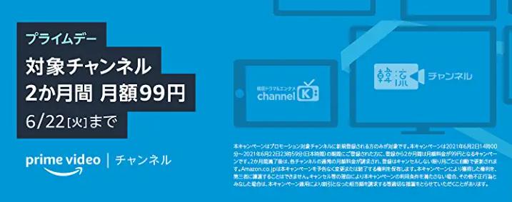 Prime Videoチャンネル2か月99円